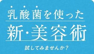 2-乳酸菌ローション-スキンケア.jpg